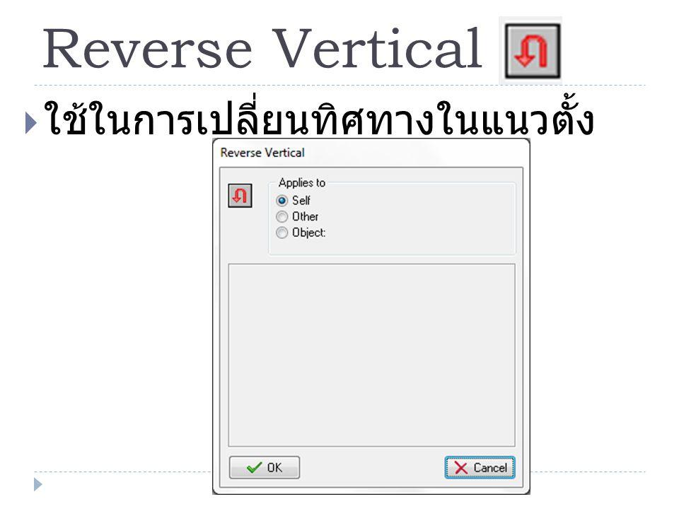 Reverse Vertical ใช้ในการเปลี่ยนทิศทางในแนวตั้ง