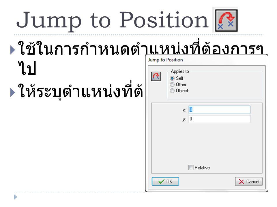 Jump to Position ใช้ในการกำหนดตำแหน่งที่ต้องการๆไป