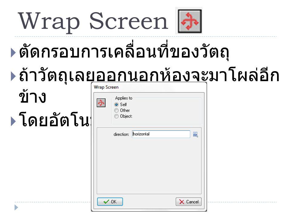 Wrap Screen ตัดกรอบการเคลื่อนที่ของวัตถุ