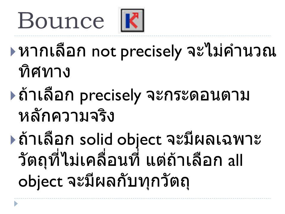 Bounce หากเลือก not precisely จะไม่คำนวณทิศทาง