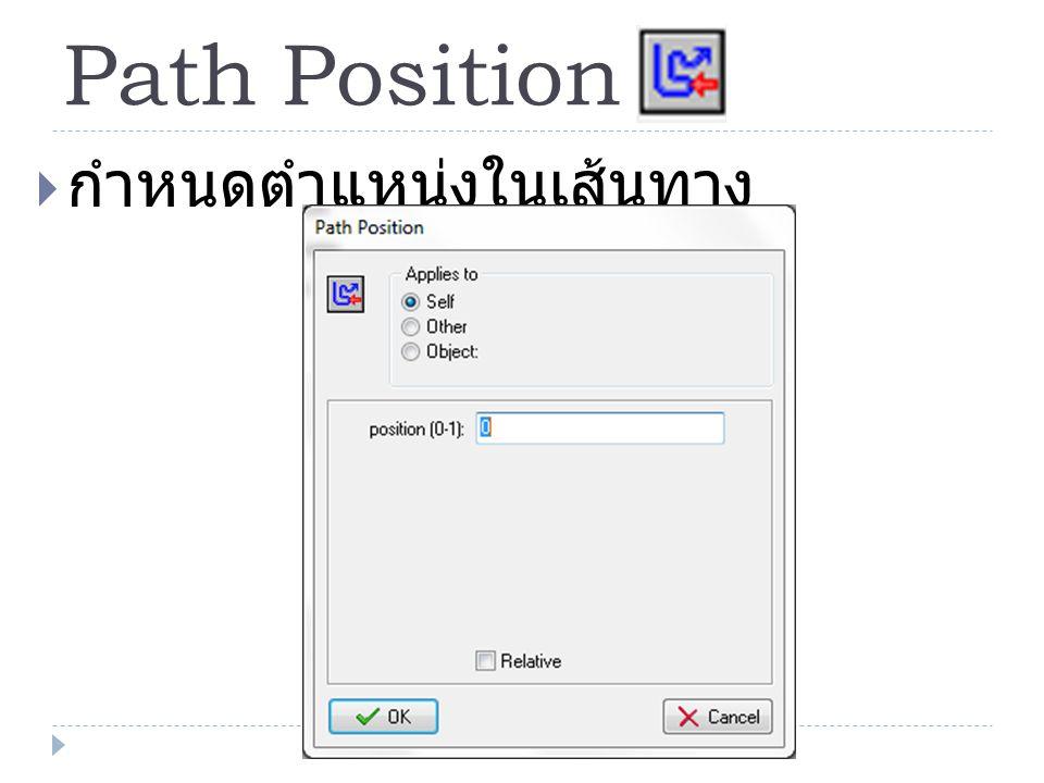 Path Position กำหนดตำแหน่งในเส้นทาง