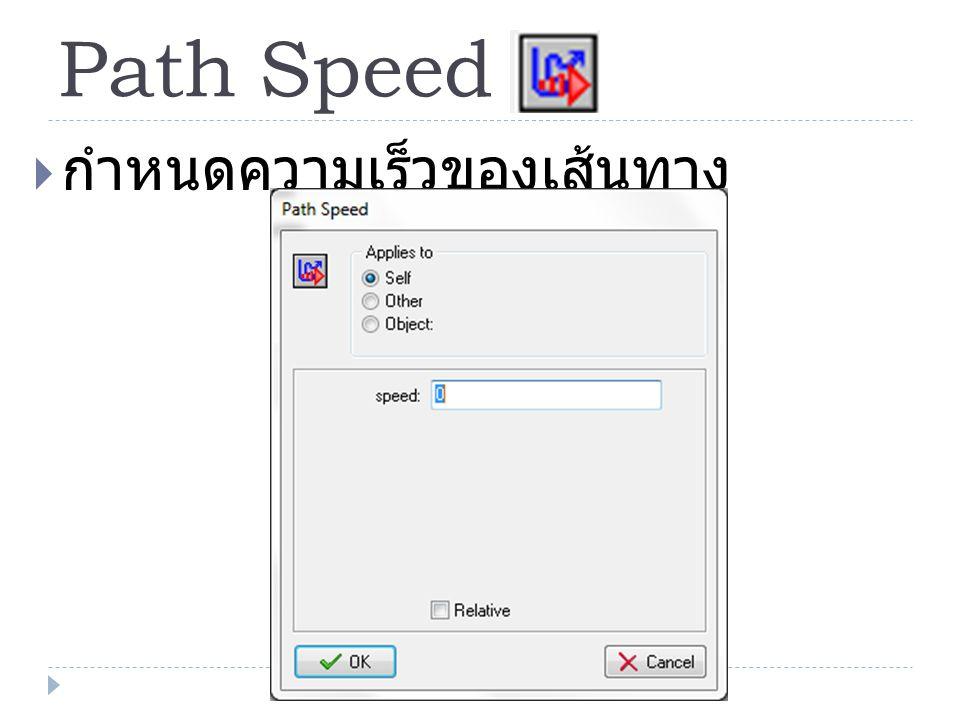 Path Speed กำหนดความเร็วของเส้นทาง