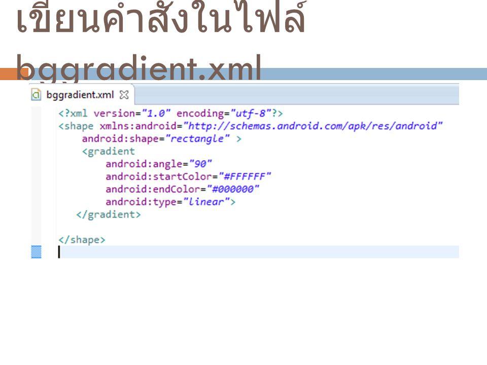 เขียนคำสั่งในไฟล์ bggradient.xml