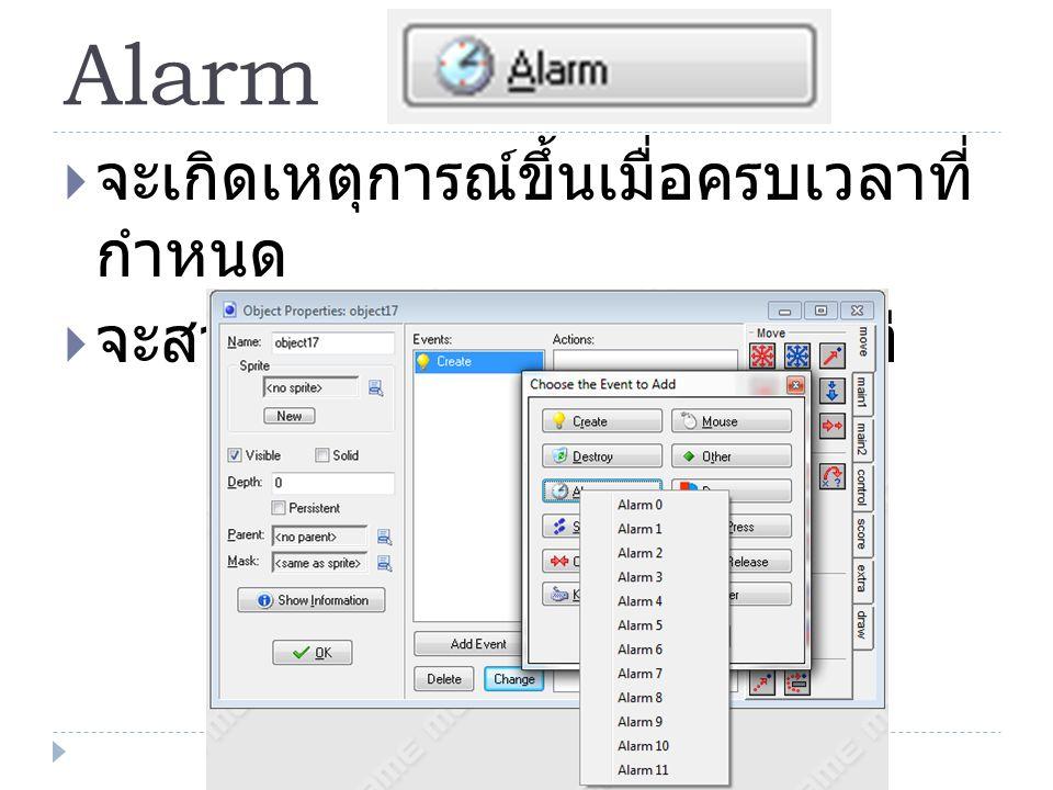 Alarm จะเกิดเหตุการณ์ขึ้นเมื่อครบเวลาที่กำหนด