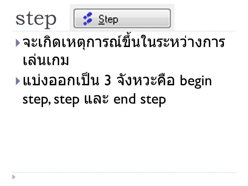 step จะเกิดเหตุการณ์ขึ้นในระหว่างการเล่นเกม