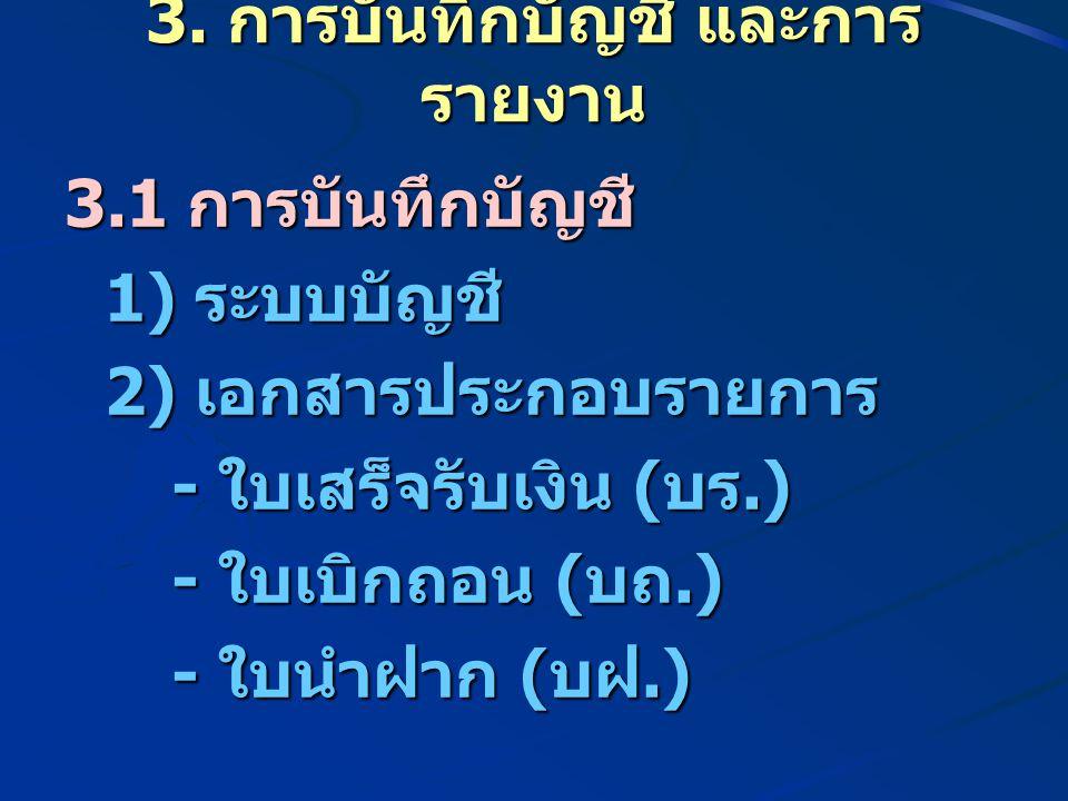 3. การบันทึกบัญชี และการรายงาน