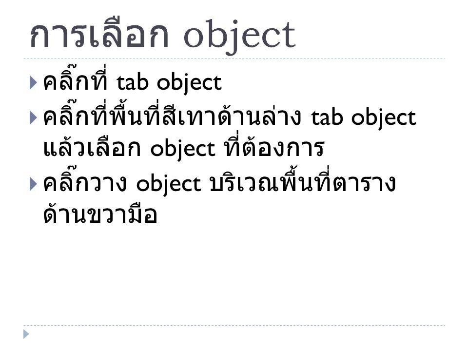 การเลือก object คลิ๊กที่ tab object