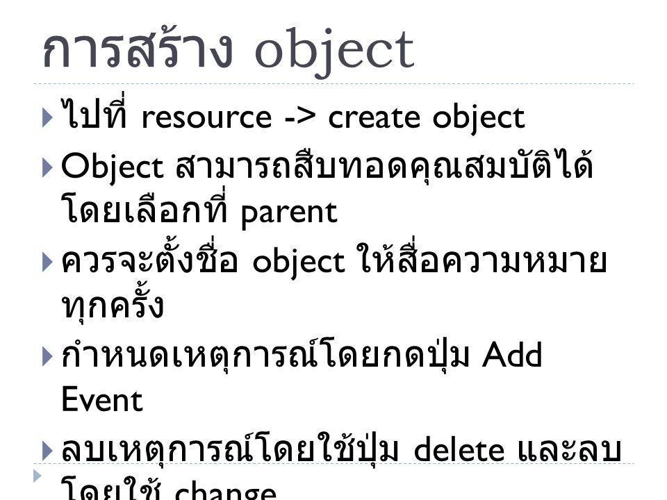 การสร้าง object ไปที่ resource -> create object