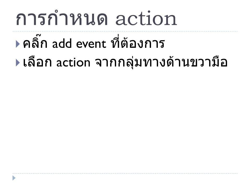 การกำหนด action คลิ๊ก add event ที่ต้องการ