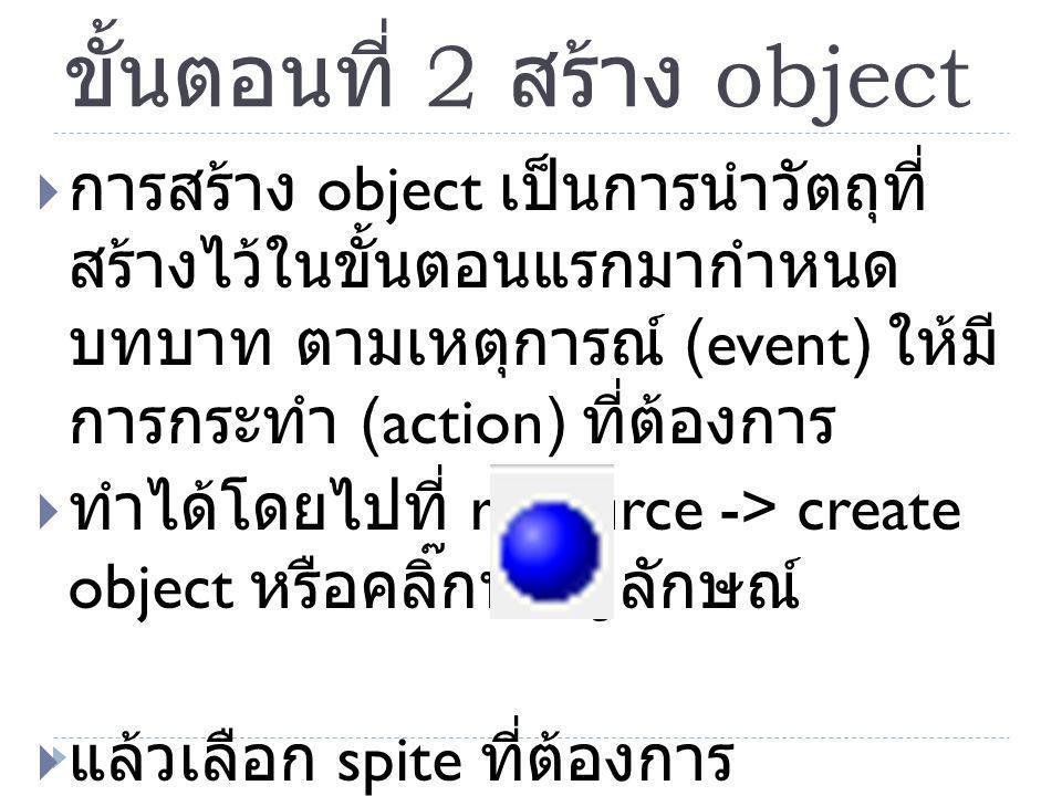 ขั้นตอนที่ 2 สร้าง object