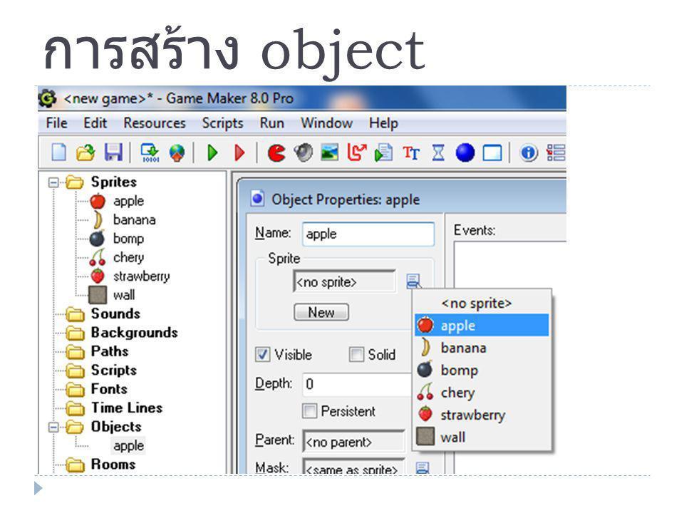 การสร้าง object