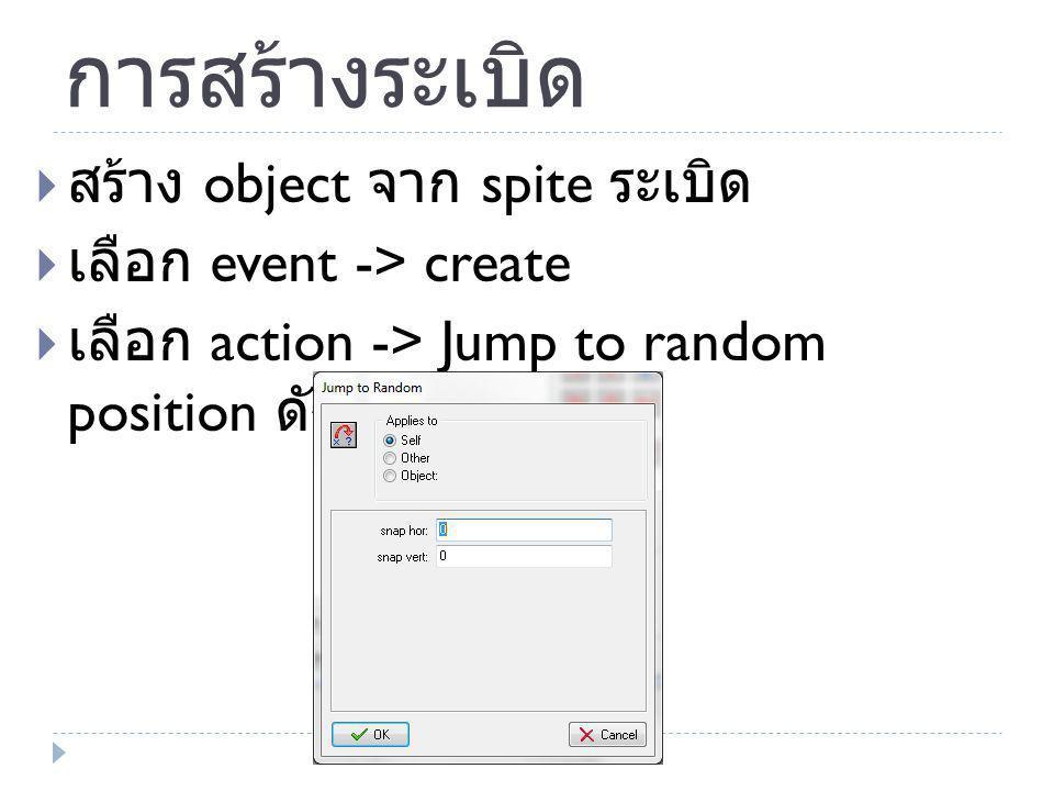 การสร้างระเบิด สร้าง object จาก spite ระเบิด เลือก event -> create