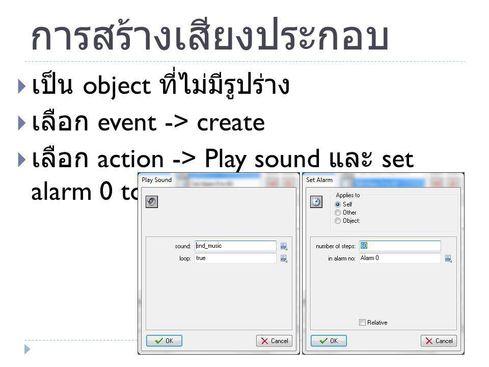 การสร้างเสียงประกอบ เป็น object ที่ไม่มีรูปร่าง