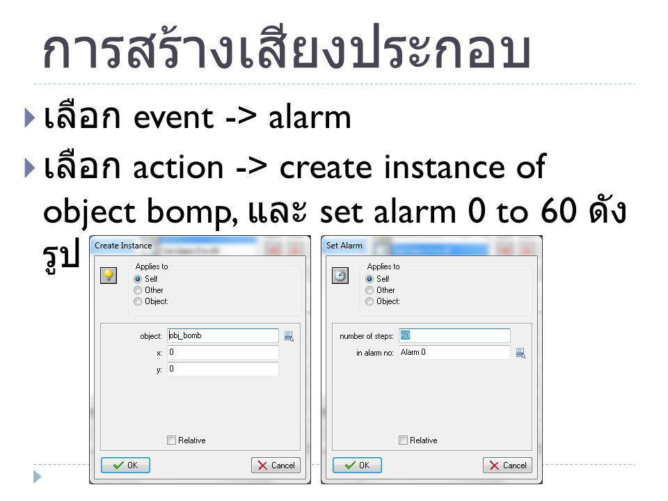 การสร้างเสียงประกอบ เลือก event -> alarm