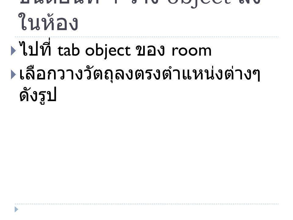 ขั้นตอนที่ 4 วาง object ลงในห้อง