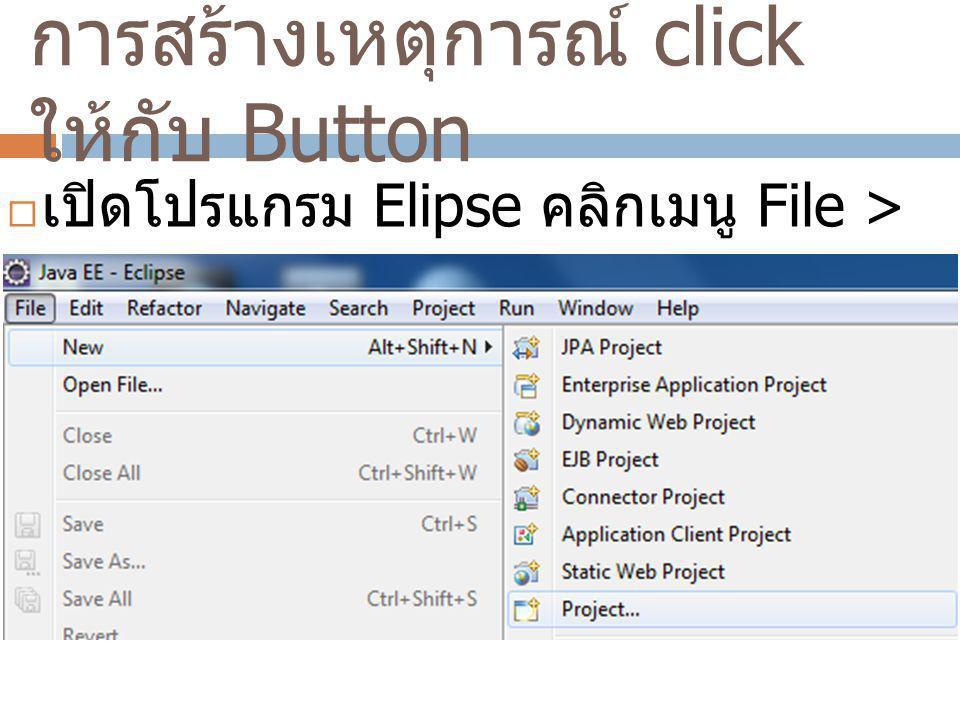 การสร้างเหตุการณ์ click ให้กับ Button