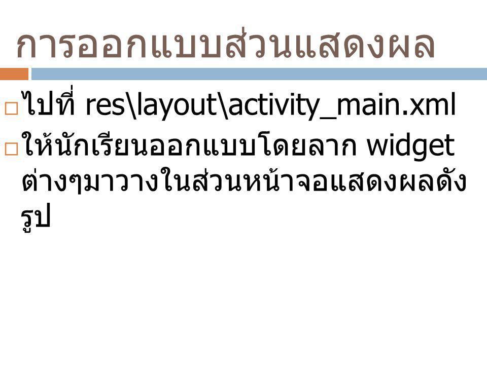 การออกแบบส่วนแสดงผล ไปที่ res\layout\activity_main.xml