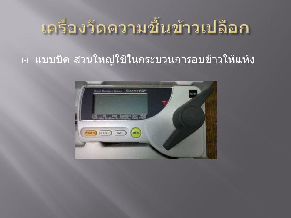 เครื่องวัดความชื้นข้าวเปลือก