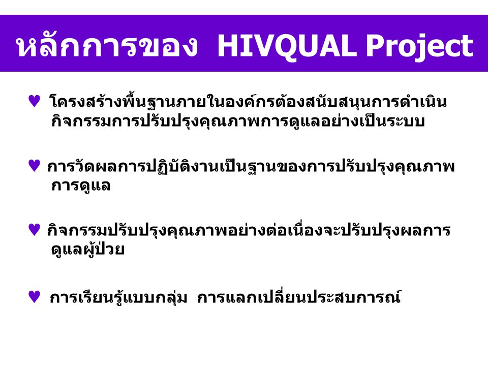 หลักการของ HIVQUAL Project