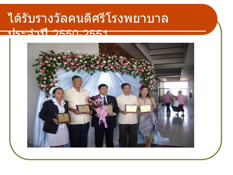 ได้รับรางวัลคนดีศรีโรงพยาบาลประจำปี 2550-2551