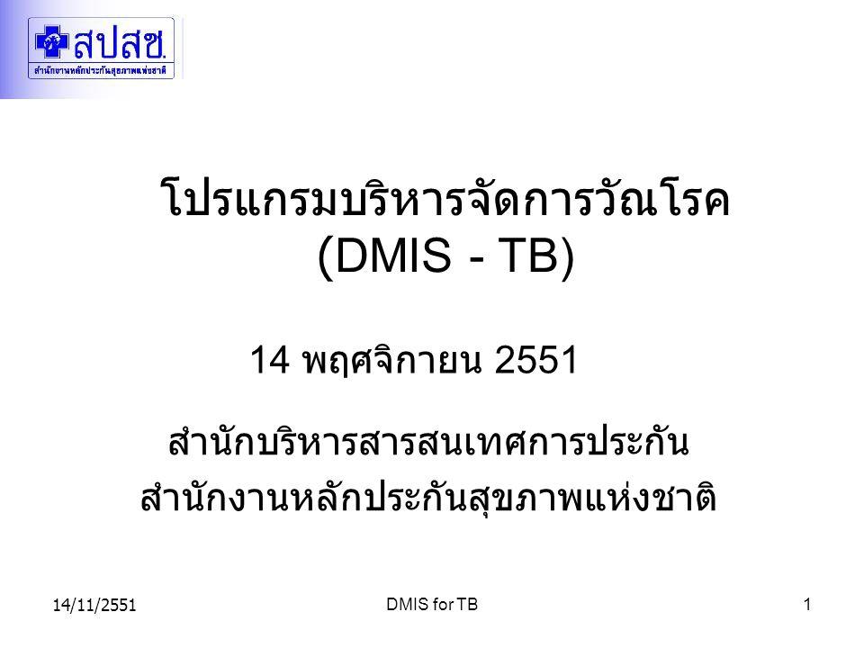 โปรแกรมบริหารจัดการวัณโรค (DMIS - TB)