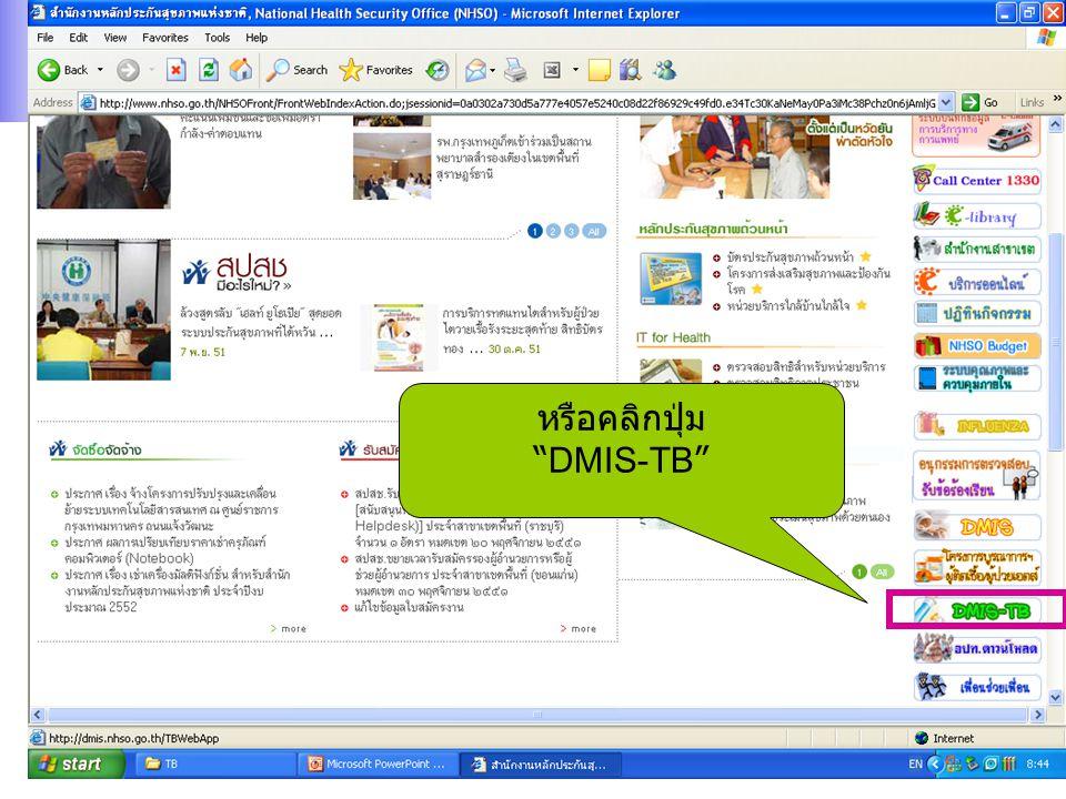 หรือคลิกปุ่ม DMIS-TB 14/11/2551 DMIS for TB