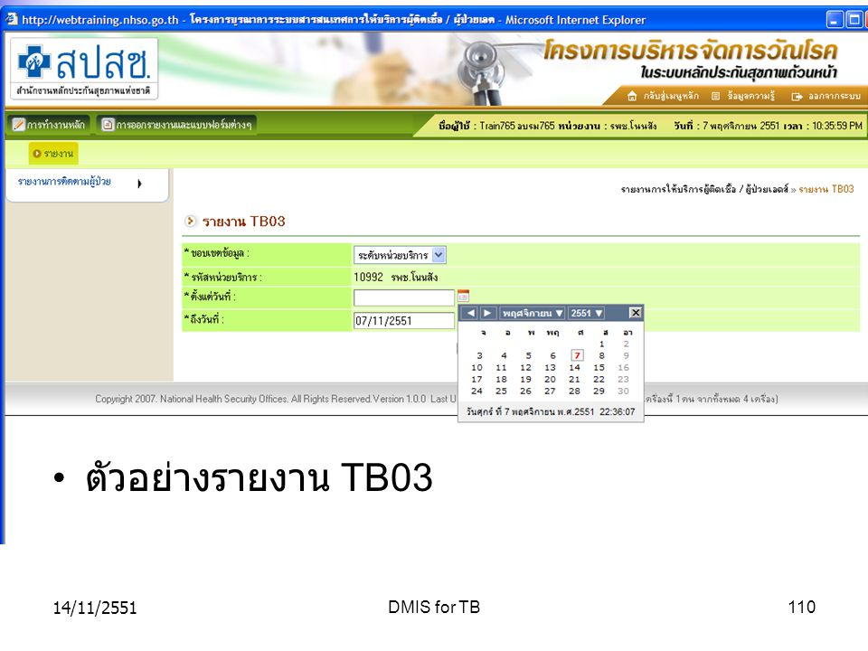 ตัวอย่างรายงาน TB03 14/11/2551 DMIS for TB
