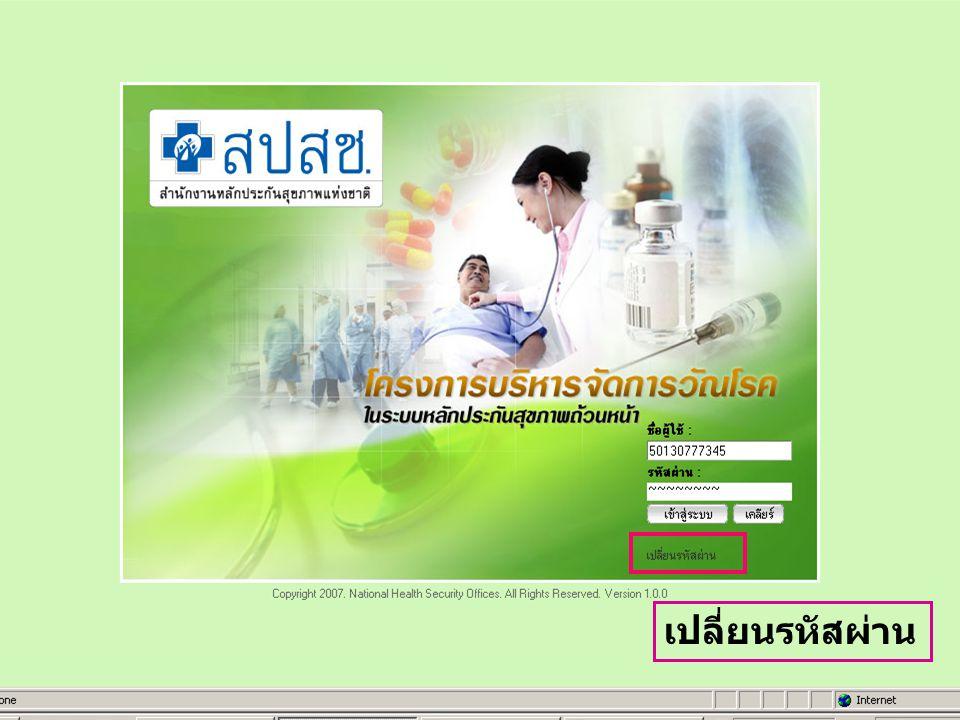เปลี่ยนรหัสผ่าน 14/11/2551 DMIS for TB