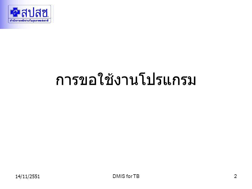 การขอใช้งานโปรแกรม 14/11/2551 DMIS for TB