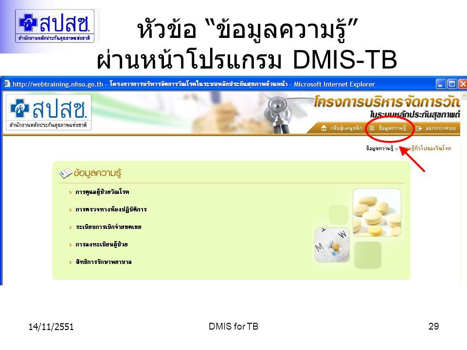 หัวข้อ ข้อมูลความรู้ ผ่านหน้าโปรแกรม DMIS-TB