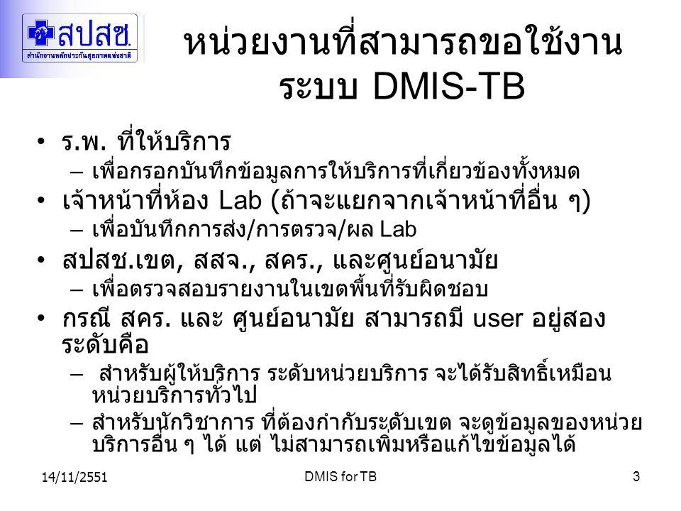 หน่วยงานที่สามารถขอใช้งานระบบ DMIS-TB