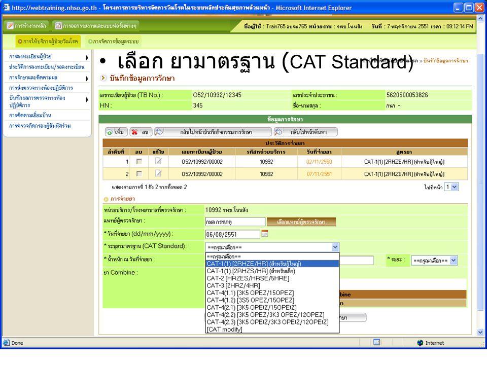 เลือก ยามาตรฐาน (CAT Standard)