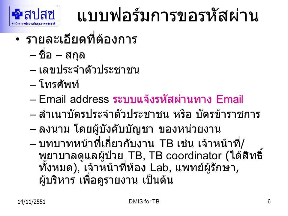 แบบฟอร์มการขอรหัสผ่าน