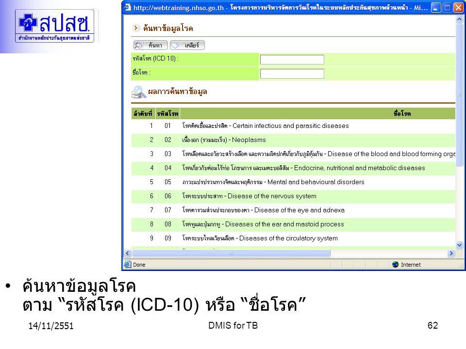 ค้นหาข้อมูลโรค ตาม รหัสโรค (ICD-10) หรือ ชื่อโรค