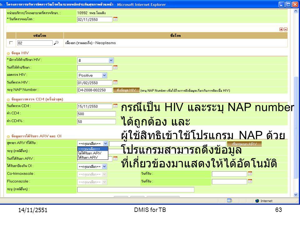 กรณีเป็น HIV และระบุ NAP number ได้ถูกต้อง และ