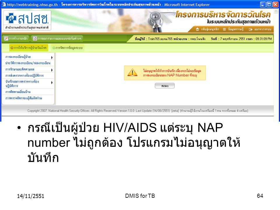 กรณีเป็นผู้ป่วย HIV/AIDS แต่ระบุ NAP number ไม่ถูกต้อง โปรแกรมไม่อนุญาตให้บันทึก