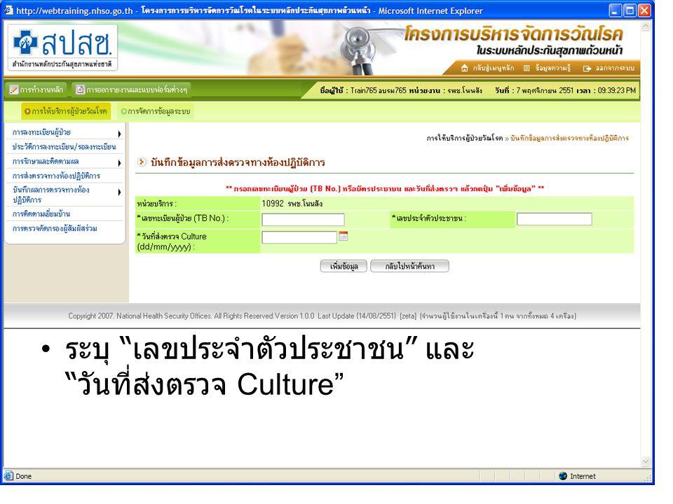 ระบุ เลขประจำตัวประชาชน และ วันที่ส่งตรวจ Culture