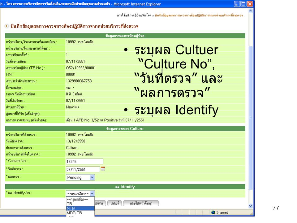 ระบุผล Cultuer Culture No , วันที่ตรวจ และ ผลการตรวจ