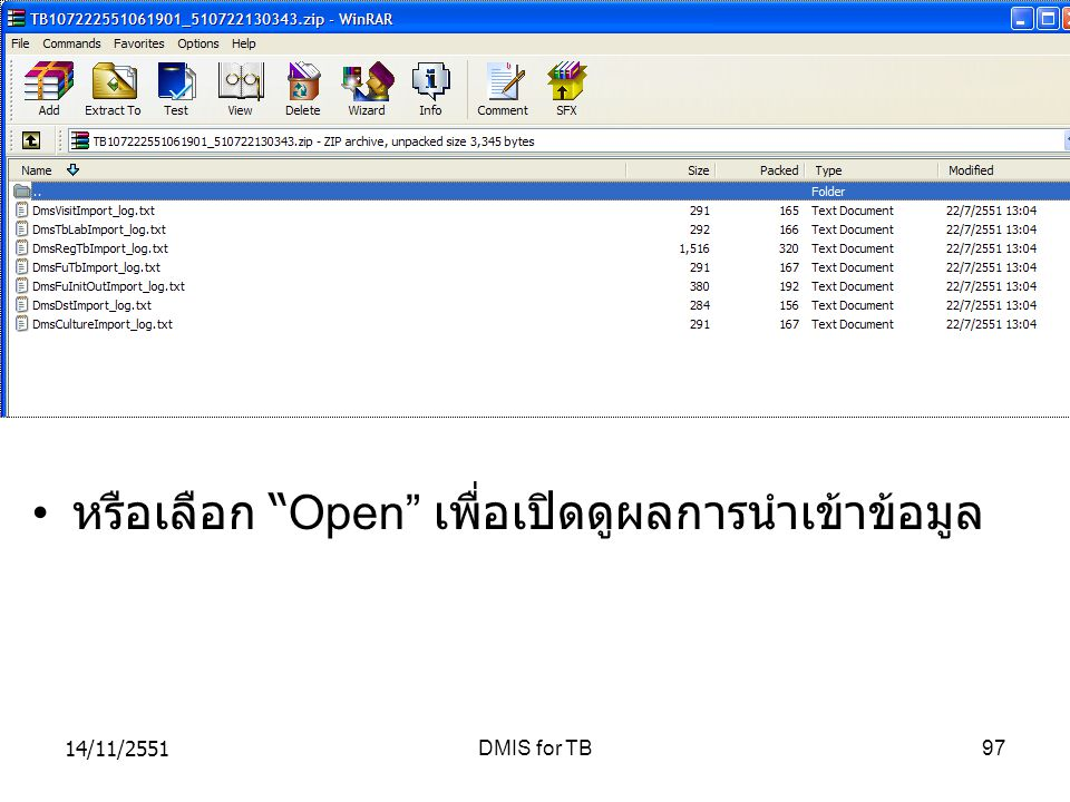 หรือเลือก Open เพื่อเปิดดูผลการนำเข้าข้อมูล