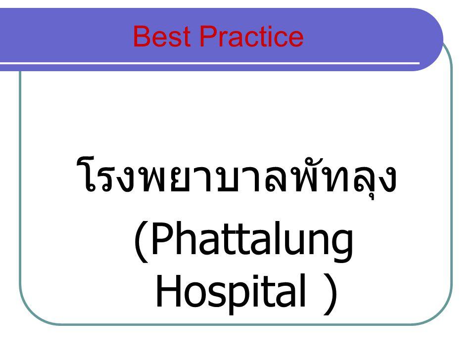 (Phattalung Hospital )