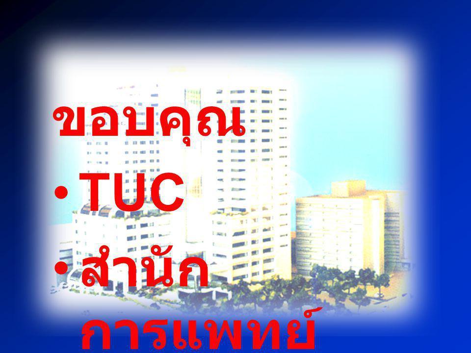ขอบคุณ TUC สำนักการแพทย์ กทม.