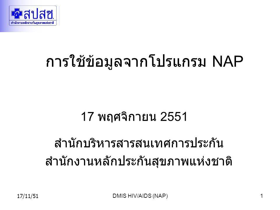 การใช้ข้อมูลจากโปรแกรม NAP