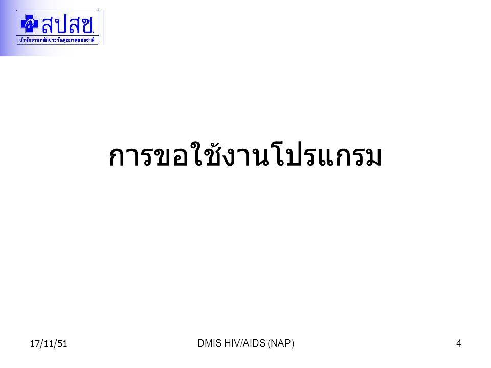 การขอใช้งานโปรแกรม 17/11/51 DMIS HIV/AIDS (NAP)