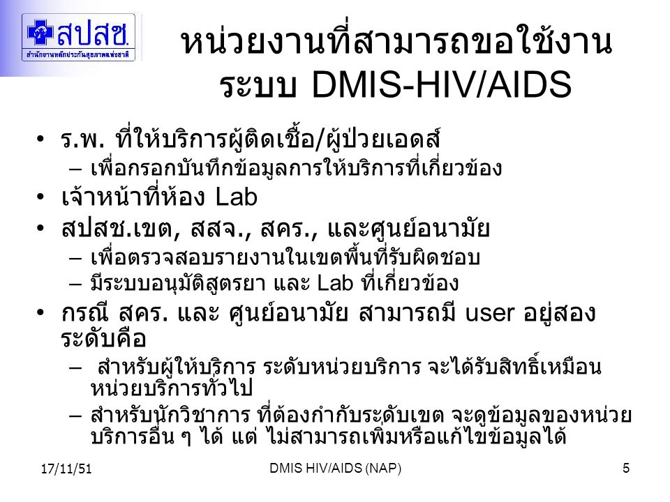 หน่วยงานที่สามารถขอใช้งานระบบ DMIS-HIV/AIDS