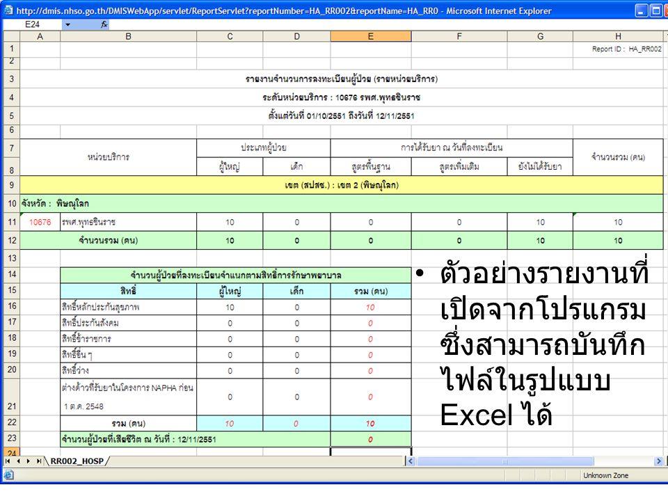 ตัวอย่างรายงานที่เปิดจากโปรแกรม ซึ่งสามารถบันทึกไฟล์ในรูปแบบ Excel ได้
