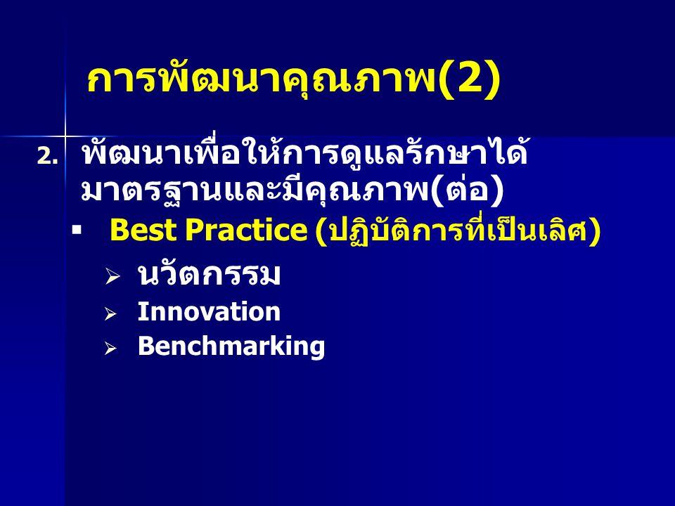 การพัฒนาคุณภาพ(2) พัฒนาเพื่อให้การดูแลรักษาได้มาตรฐานและมีคุณภาพ(ต่อ)