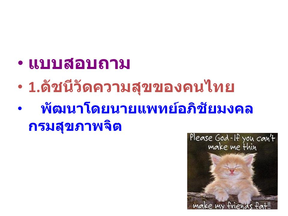 แบบสอบถาม 1.ดัชนีวัดความสุขของคนไทย