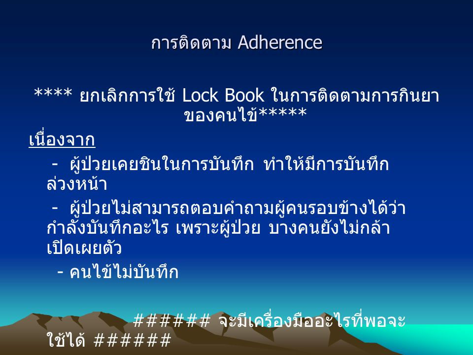**** ยกเลิกการใช้ Lock Book ในการติดตามการกินยาของคนไข้*****