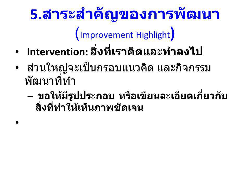 5.สาระสำคัญของการพัฒนา(Improvement Highlight)