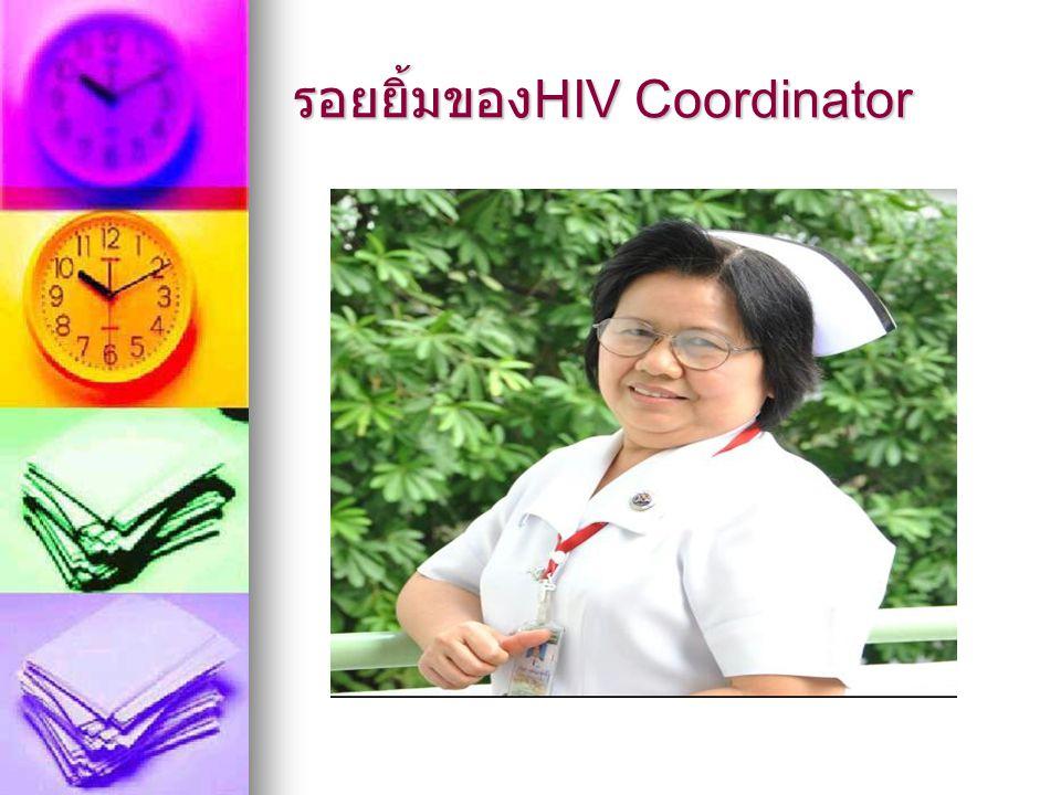 รอยยิ้มของHIV Coordinator